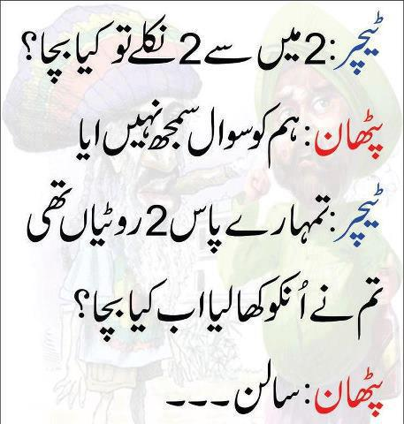 Funny Love Quotes In Urdu Pics : Pics Photos - Funny Quotes About Friends In Urdu